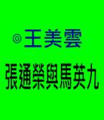 張通榮與馬英九 ∣◎王美雲|台灣e新聞