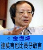 連莫言也比長仔敢言 ∣◎ 金恆煒  ∣台灣e新聞