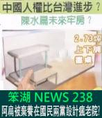 《笨湖 NEWS 238》 阿扁被棄養在國民兩黨設計瘋老院?|台灣e新聞