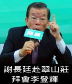 謝長廷赴翠山莊拜會李登輝|台灣e新聞