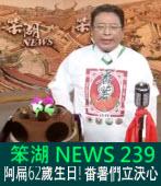 《笨湖 NEWS 239》 阿扁62歲生日! 番薯們立決心