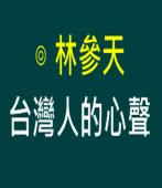台灣人的心聲∣◎林參天|台灣e新聞