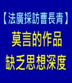 【法廣】曹長青:莫言的作品缺乏思想深度 |台灣e新聞