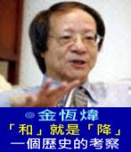 「和」就是「降」:一個歷史的考察∣◎ 金恆煒∣台灣e新聞