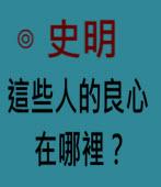 這些人的良心在哪裡?∣◎ 史明|台灣e新聞