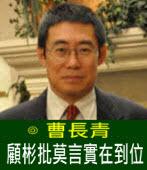 曹長青:顧彬批莫言實在到位|台灣e新聞