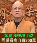 《笨湖 NEWS 242》 阿扁看病自費200萬|台灣e新聞