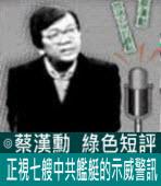 正視七艘中共艦艇的示威警訊∣◎ 蔡漢勳∣台灣e新聞