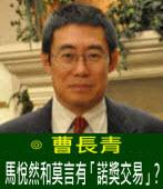 曹長青:馬悅然和莫言有「諾獎交易」? |台灣e新聞
