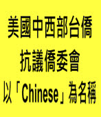 美國中西部台僑聯合抗議僑委會以「Chinese」為名稱