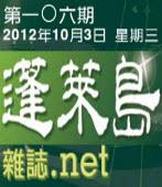 第106期蓬萊島雜誌|台灣e新聞