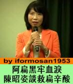 阿扁黑牢血淚--陳昭姿談救扁辛酸10192012