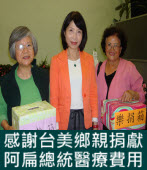 感謝台美鄉親捐獻阿扁總統醫療費用∣台灣e新聞