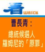 曹長青:總統候選人羅姆尼的「原罪」|台灣e新聞