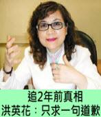 【專訪】追2年前真相 洪英花︰只求一句道歉|台灣e新聞