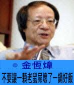 不要讓一顆老鼠屎壞了一鍋好飯∣◎ 金恆煒 ∣台灣e新聞