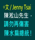 陳淞山先生,請勿再傷害陳水扁總統!∣◎ Jenny Tsai|台灣e新聞