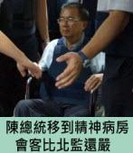 陳總統移到精神病房 會客比北監還嚴|台灣e新聞
