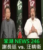 《笨湖 NEWS 246》謝長廷 vs. 汪精衛?