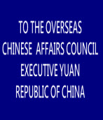 TO THE OVERSEAS CHINESE AFFAIRS COUNCIL EXECUTIVE YUAN REPUBLIC OF CHINA |台灣e新聞