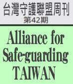 第42期台灣守護周刊|台灣e新聞