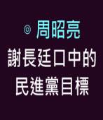謝長廷口中的民進黨目標∣◎ 周昭亮 |台灣e新聞