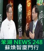 《笨湖 NEWS 248》蘇煥智廈門行