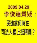 李俊達質疑:民進黨何時在司法人權上挺阿扁?∣台灣e新聞