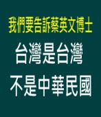 我們要告訴蔡英文博士 :台灣是台灣,不是中華民國 . 扁案是政治迫害|台灣e新聞
