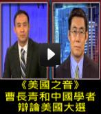 《美國之音》曹長青和中國學者辯論美國大選