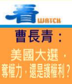 曹長青:美國大選,奪權力,還是護權利?∣台灣e新聞