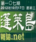 第107期蓬萊島雜誌|台灣e新聞