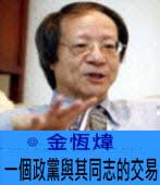 一個政黨與其同志的交易 ∣◎ 金恆煒∣台灣e新聞