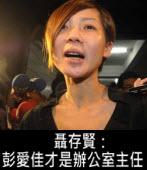 聶存賢:彭愛佳才是辦公室主任∣台灣e新聞