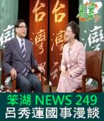 《笨湖 NEWS 249》呂秀蓮國事漫談!