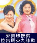 郭美珠按鈴控告馬英九詐欺|台灣e新聞