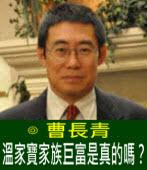 曹長青:溫家寶家族巨富是真的嗎?|台灣e新聞