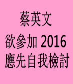 蔡英文欲參加2016  應先自我檢討|台灣e新聞