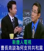 曹長青和華人談為何支持共和黨|台灣e新聞
