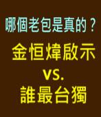 哪個老包是真的?金�筊m啟示 vs. 誰最台獨|台灣e新聞