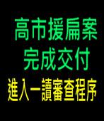 高市援扁案 完成交付進入一讀審查程序∣台灣e新聞