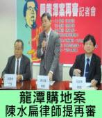龍潭購地案 陳水扁律師提再審 ∣台灣e新聞