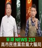 《笨湖 NEWS 253》高市民進黨救扁大騙局