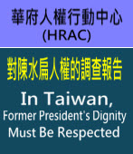 In Taiwan, Former President's Dignity Must Be Respected∣Report by Human Rights Action Center |台灣e新聞 Taiwanenews