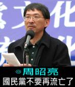 國民黨不要再流亡了 ∣◎周昭亮 |台灣e新聞
