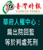 《台灣時報》華府人權中心:扁出院回監等於判處死刑