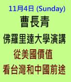 曹長青在佛羅里達大學演講:從美國價值看台灣和中國前途 |台灣e新聞