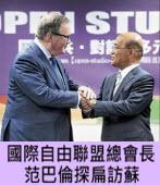國際自由聯盟總會長 探扁訪蘇 ∣台灣e新聞