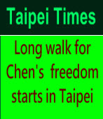 Long walk for Chen's freedom starts in Taipei|Taiwanenews