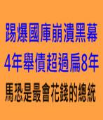 踢爆國庫崩潰黑幕 4年舉債超過扁8年 張啟楷:馬恐是最會花錢的總統 |台灣e新聞